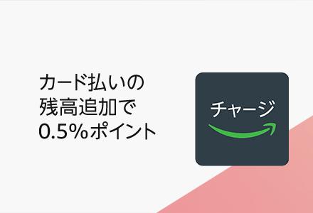 チャージで0.5%ポイント