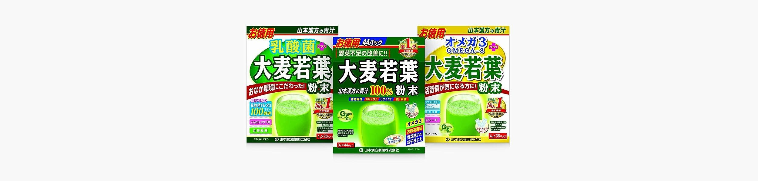 山本漢方製薬の大麦若葉シリーズ