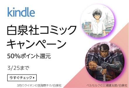 白泉社コミック50%ポイント還元キャンペーン