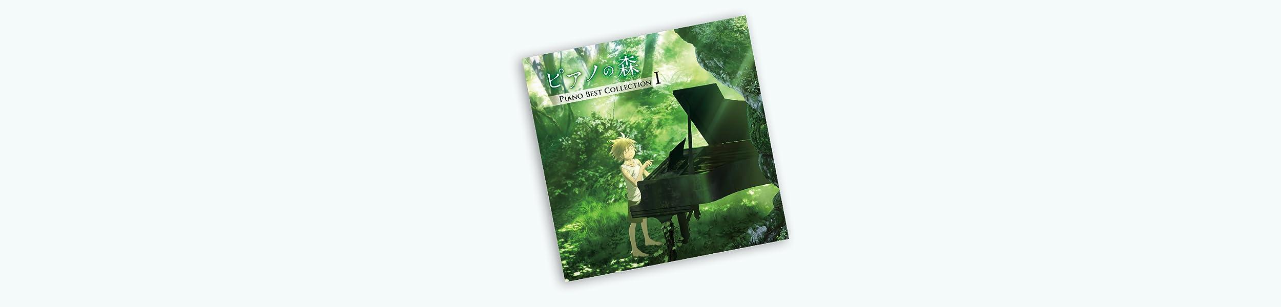 6/20発売 「ピアノの森」Piano Best Collection I