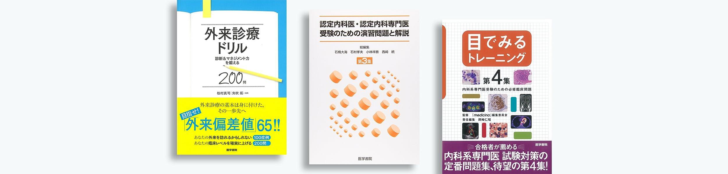 9/8(日)  実施 総合内科専門医資格 試験対策