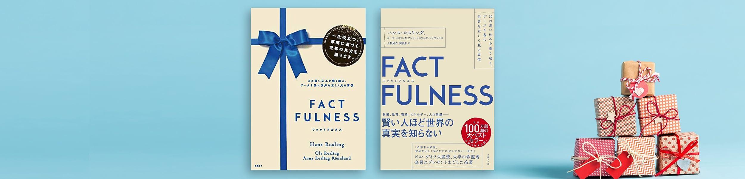 FACTFULNESS (ファクトフルネス)