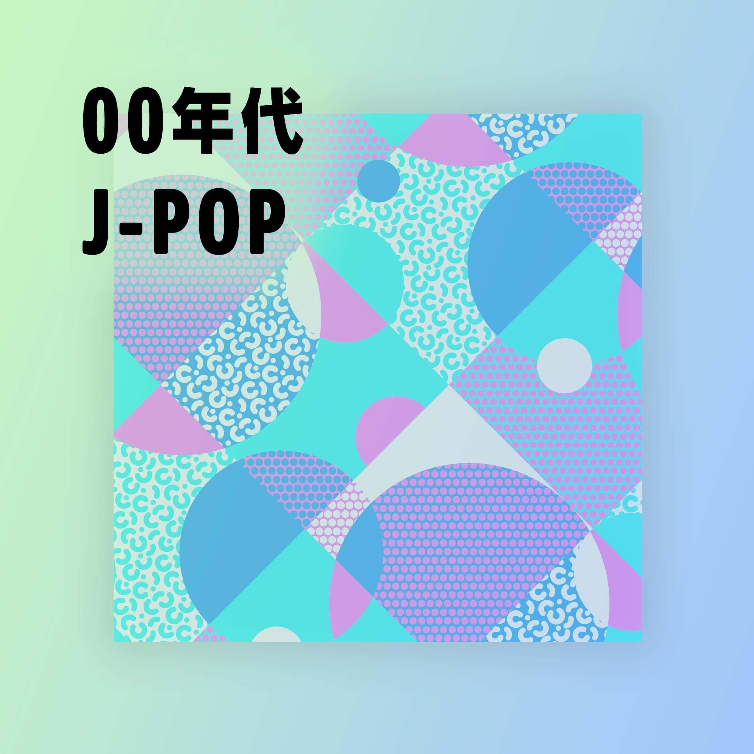 00年代 J-POP