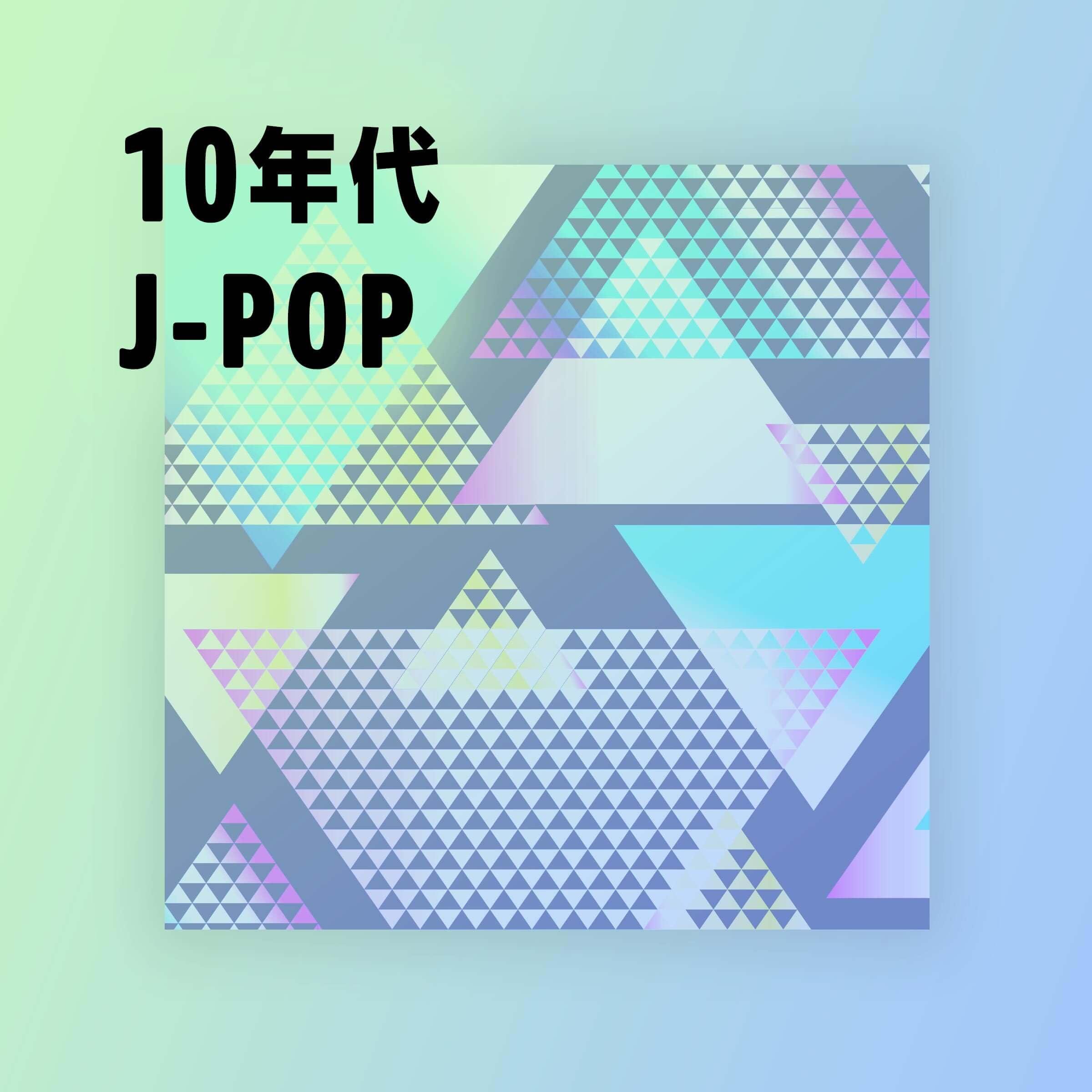 10年代 J-POP