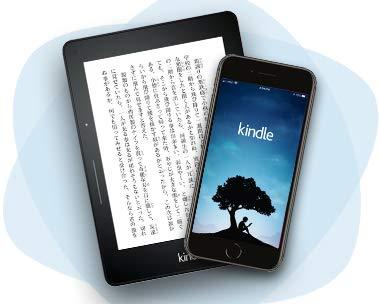 Kindle電子書籍 無料で本を読もう アプリを使えばお手持ちのデバイスで、いつでもどこでも読書可能