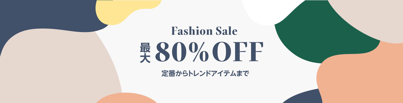 最大80%OFF ファッションセール