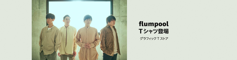 flumpool Tシャツ登場  グラフィックTストア