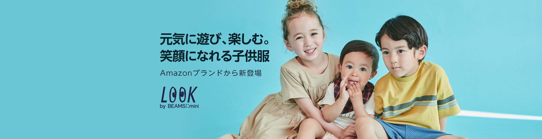 笑顔になれる子供服。LOOK by BEAMS mini Amazonブランドから登場