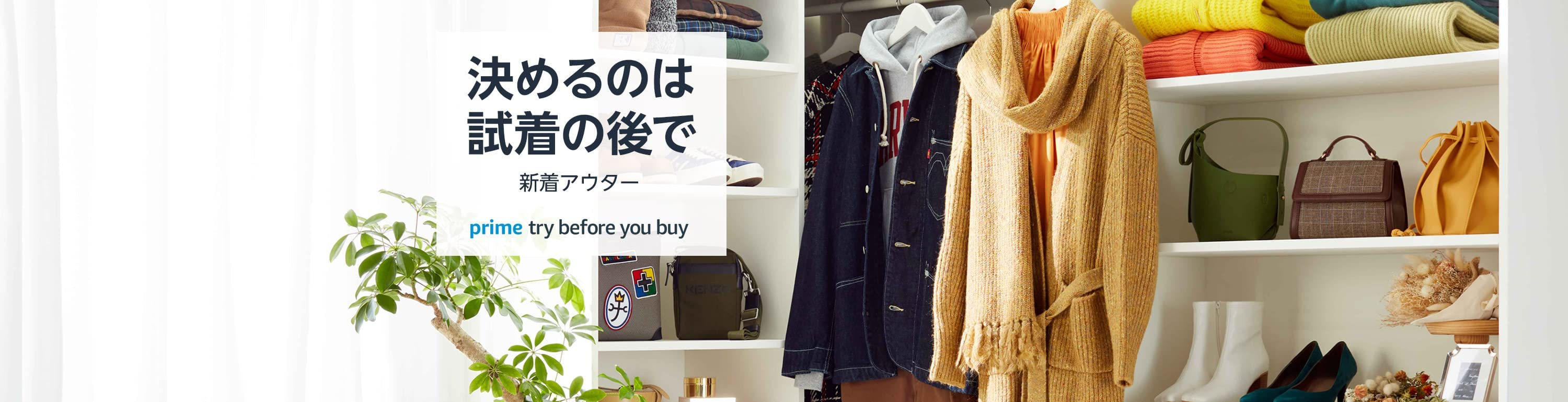 Prime Try Before You Buy 決めるのは試着の後で