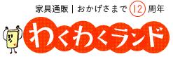 kagu-wakuwaku.com