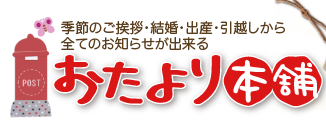 o-tayori.com