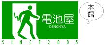 denchiya.net