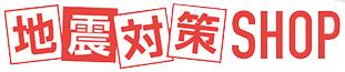 防災プロの地震対策ショップ