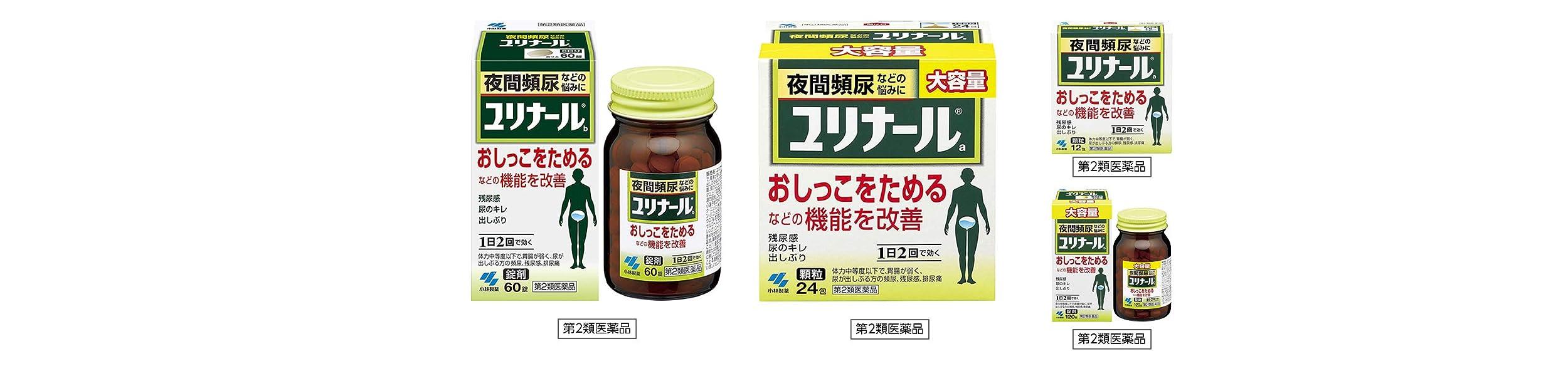 夜間頻尿などの悩みに小林製薬の「ユリナール」
