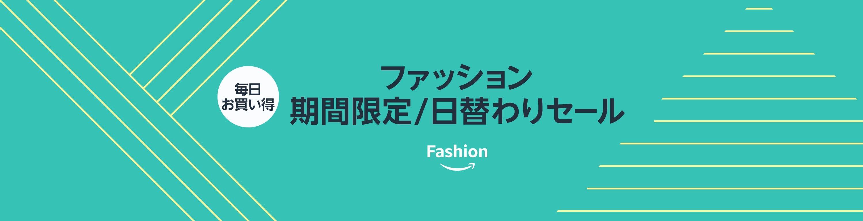 ファッション 期間限定/日替わりセール