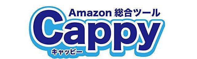 Amazon総合管理ツールCappy