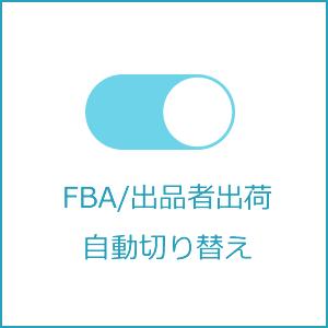FBA/出品者出荷 切り替えツール