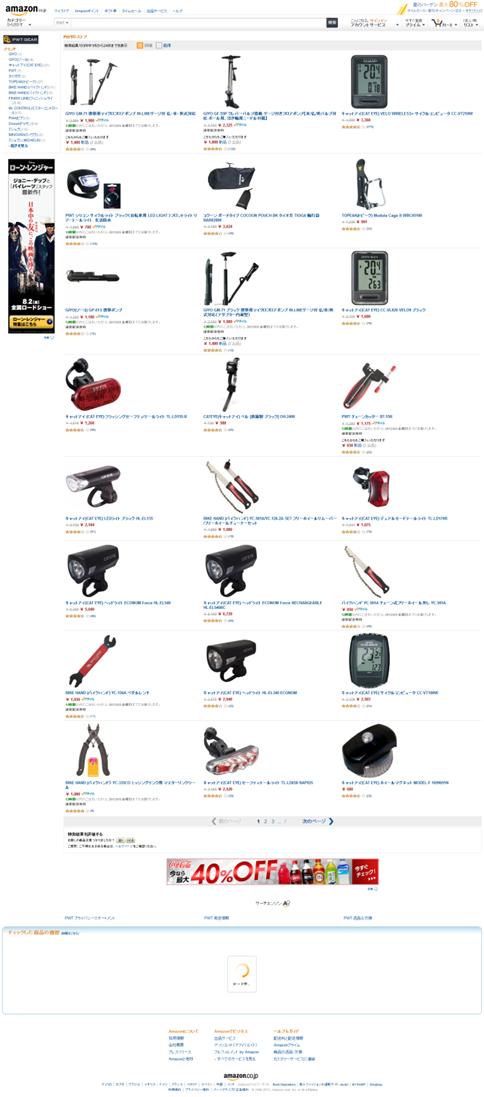 Amazonの商品ページイメージ画像