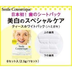 日本初 歯のシートパック 6セット入(25g/1セット)
