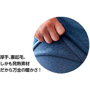 厚手 裏起毛 発熱素材 暖かい あったか あったかインナー
