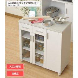 食器棚 キッチンカウンター 人工大理石天板