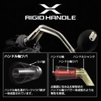 ステラ SW X-RIGID HANDLE