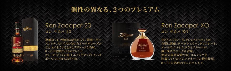 個性の異なる、2つのプレミアム Ron Zacapa ロン サカパ 23 複雑なソレラ熟成法がもたらす、蜂蜜、バタースコッチ、スパイスの効いたオークやレーズンなど、わくわくするようなデリケートな香味。