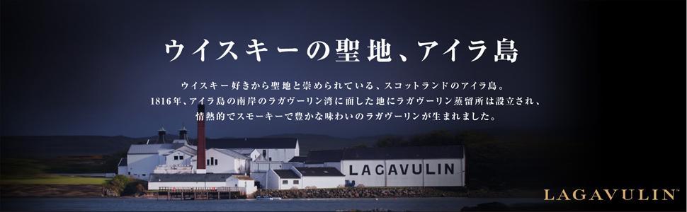ウイスキー好きから聖地と崇められている、スコットランドのアイラ島。1816年、アイラ島の南岸のラガヴーリン湾に面した地にラガヴーリン蒸溜所は設立されました。