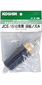 JCE-1510 回転ノズル