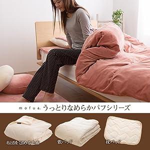 【mofua うっとりなめらか パフ】は「包める毛布」「枕パッド」「ラグ」「クッション」も取り揃えております。お部屋を【mofua】のパフでコーディネートしませんか?