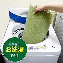 洗える、洗濯、ウォッシャブル