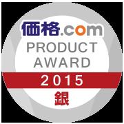 2015年度炊飯器部門で銀賞を受賞