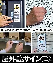 サイン,ラベル,シール,安全標識,案内標識,安全表示板,強粘着,標識,自作,印刷,作成,作り方