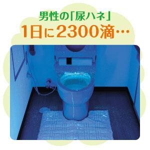 「男の尿はね」1日に2300滴
