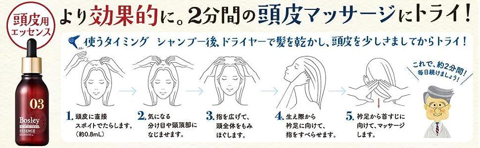 頭皮用エッセンス(頭皮用美容液)の2分間マッサージ