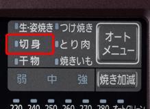 Panasonic スモーク&ロースター けむらん亭 オートメニュー