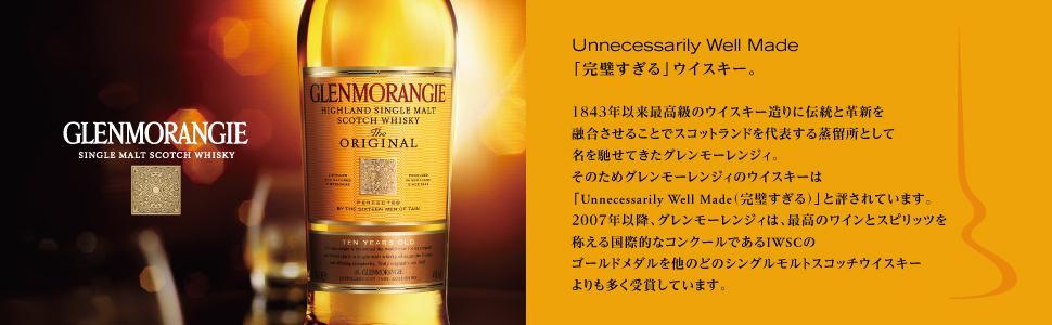 Unnecessarily Well Made 「完璧すぎる」ウイスキー。 1843年以来最高級のウイスキー造りに伝統と革新を融合させることでスコットランドを代表する蒸留所、グレンモーレンジィ。
