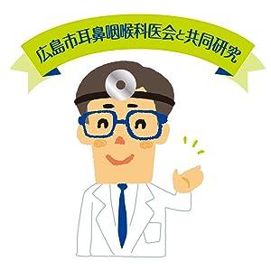 広島市耳鼻咽喉科医会 共同研究 誕生!