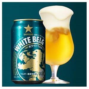 サッポロホワイトベルグ ホワイトビール 白ビール 小麦ビール ベルギービール 新ジャンル 第三ビール オフホワイト クリア 金麦