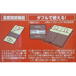 キャプテンスタッグ 寝袋 シュラフ フェレール封筒型シュラフ1200 [最低使用温度7度] M-3475