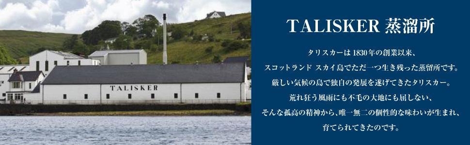 TALISKER蒸溜所 タリスカーは1830年の創業以来、スコットランド スカイ島でただ一つ生き残った蒸溜所です。