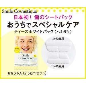日本初 歯のシートパック おうちでゆっくりスペシャルケア