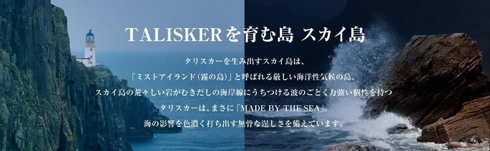 TALISKERを育む島 スカイ島 タリスカーを生み出すスカイ島は、「ミストアイランド(霧の島)」と呼ばれる厳しい海洋性気候の島。