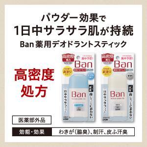 Ban 薬用デオドラントスティック
