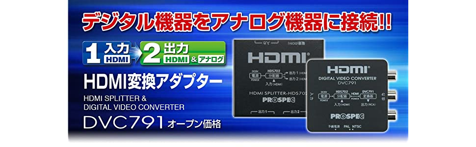 HDMI,変換,ハイビジョン,地デジ,映像,編集,ダビング,コピー,ブルーレイ,DVD