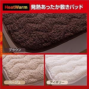 もうふと一緒に、【Heat Warm】のしきパッドはいかがでしょうか。カラーも毛布と一緒のブラウン、ベージュ、アイボリーの3カラーをご用意いたしました。