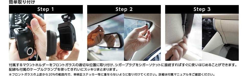 フロントガラスの上部から20%の範囲内で、車検証ステッカー等に重ならないように取り付けてください。詳細は付属マニュアルをご確認ください。