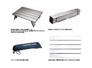 キャプテンスタッグ アルミロール テーブル コンパクト
