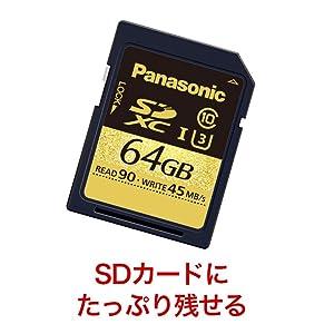 SDカードに録音