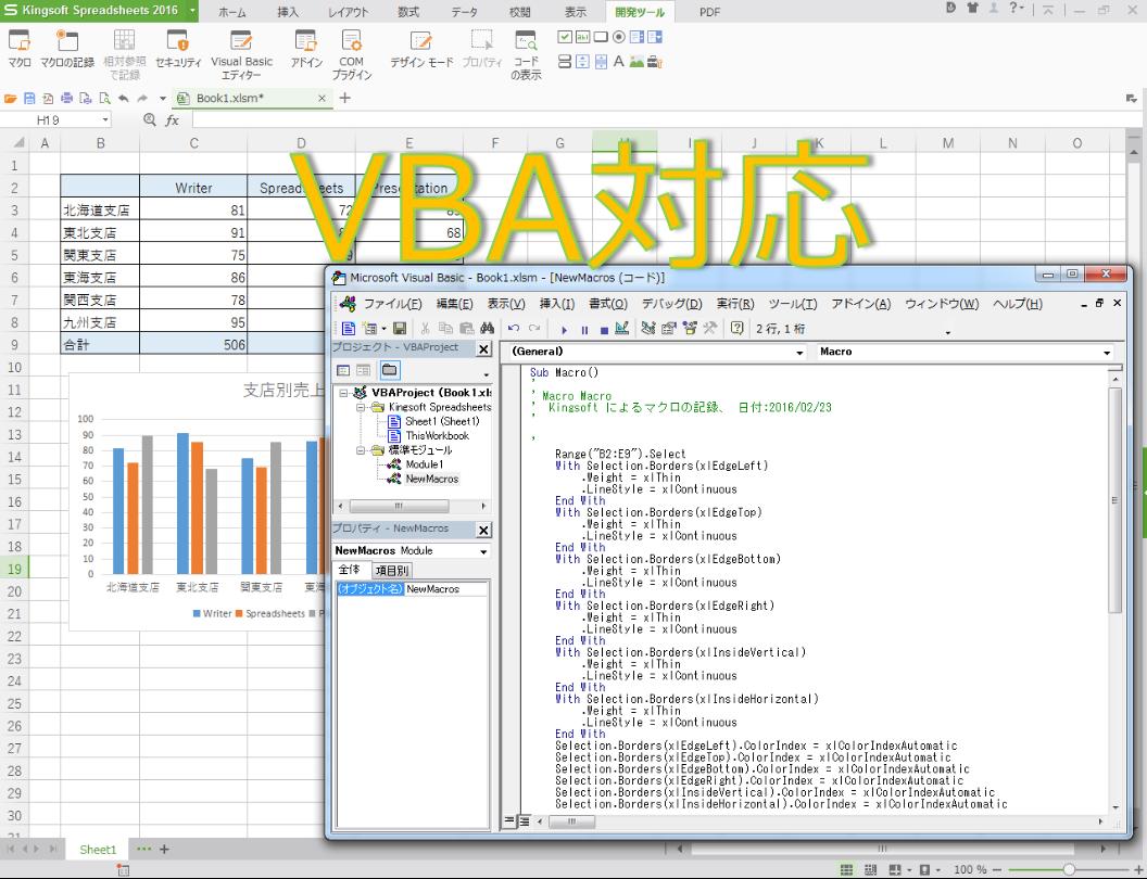 Amazon co jp: KINGSOFT Office 2016 Standard VBA対応版